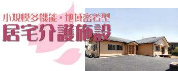 居宅介護施設
