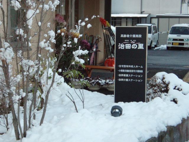 初雪 表紙 1202