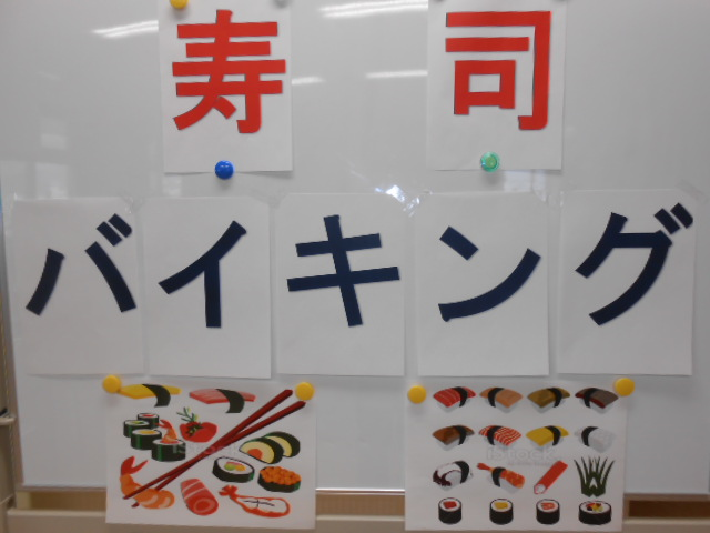 2015年1月寿司バイキング④