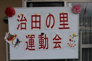 平成29年10月運動会④